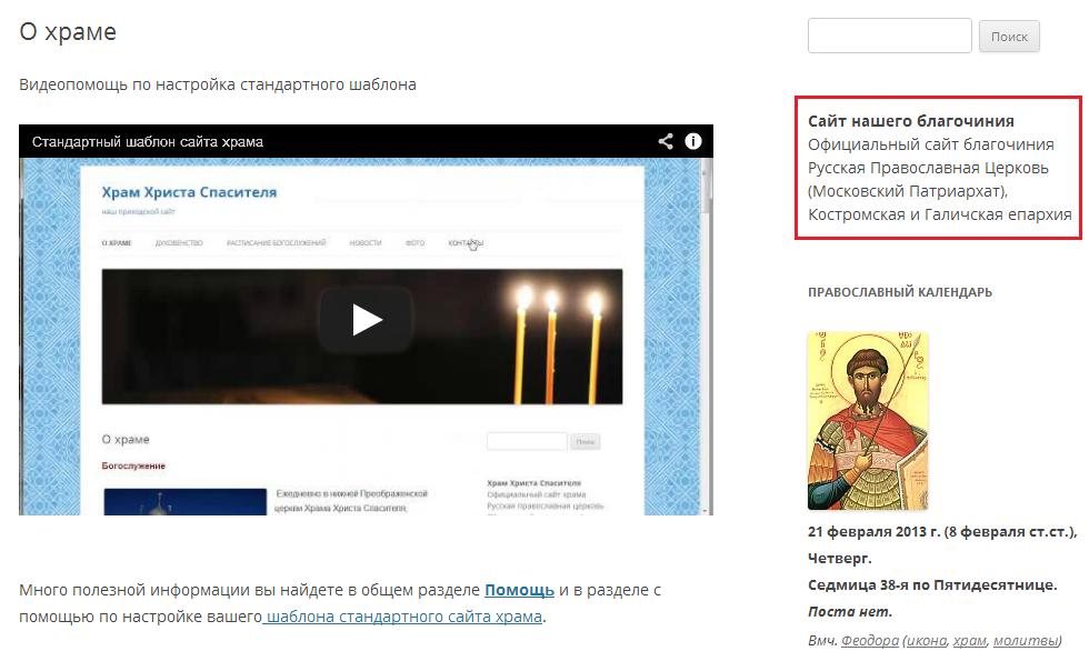 инфо-епархия-пример-2