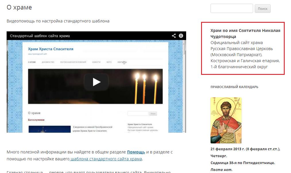 инфо-епархия-пример