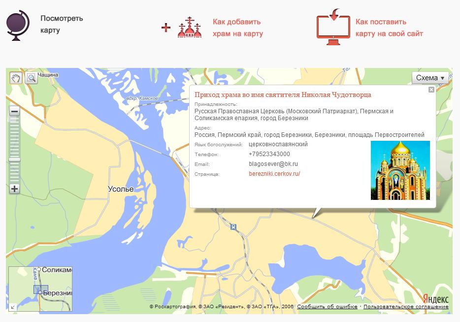Храма на карте с картинкой