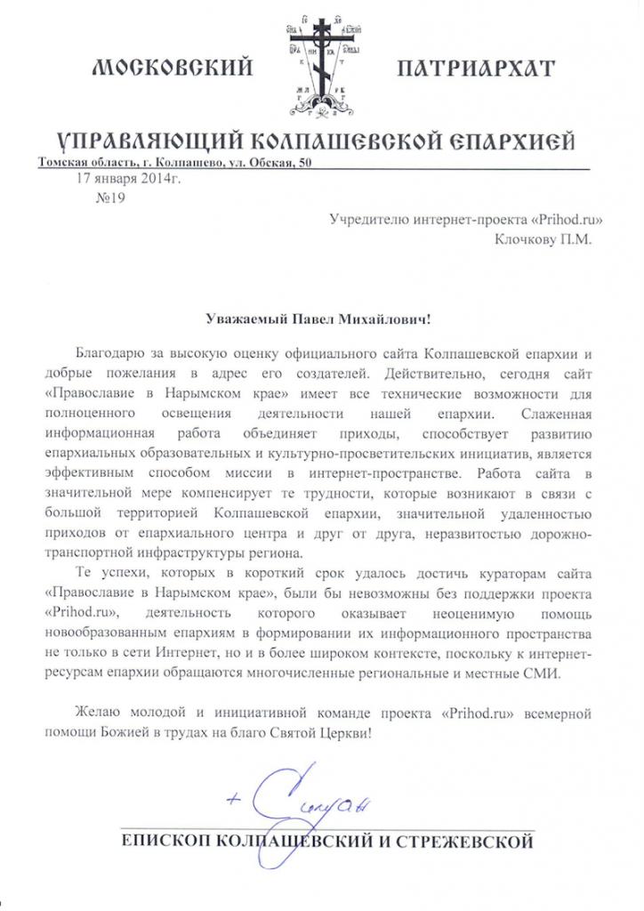 Колпашевская епархия