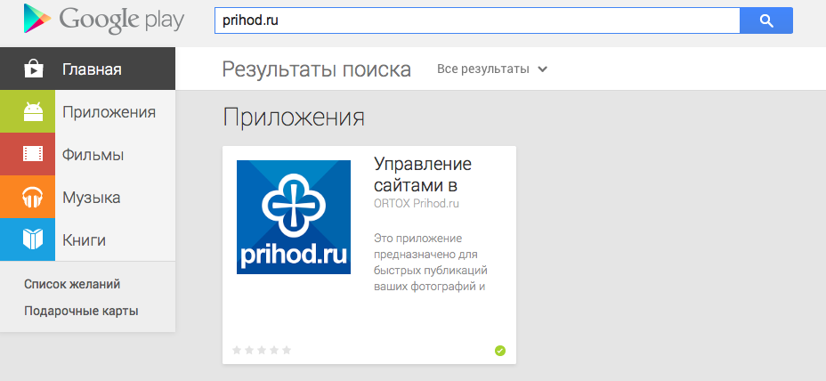 Prihod-ru-na-google-play