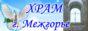 Храм в честь Новомучеников и Исповедников Российских г. Межгорье Юго-Западное