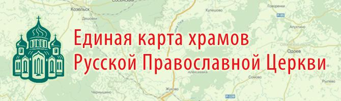 Единая карта храмов Русской Православной Церкви