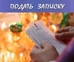Система сбора пожертвований и подачи записок на поминовения «Православная треба»