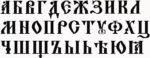 Церковнославянские шрифты