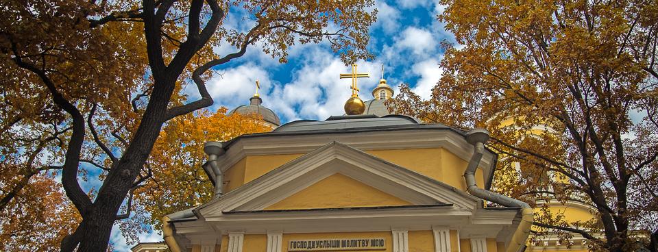 История собора