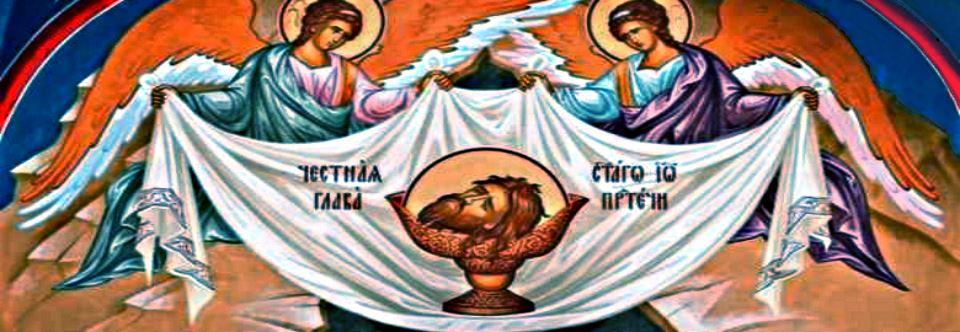 Литургия в день памяти Усекновения главы Пророка, Предтечи и Крестителя Господня Иоанна