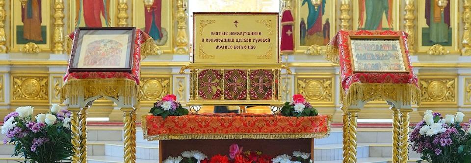 Встреча мощей Новомучеников Российских