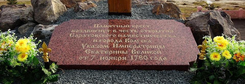 В Вольске установлен поклонный крест