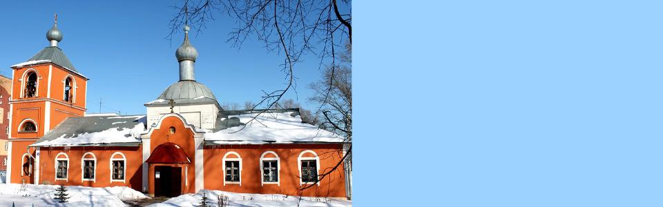 Свято-Георгиевская церковь