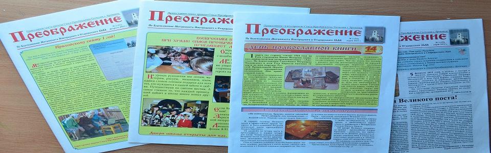 Приходская газета «ПРЕОБРАЖЕНИЕ»