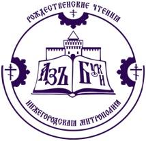Отдел образования и катехизации Нижегородской епархии примет участие в работе XXIX Международных образовательных чтений в Москве