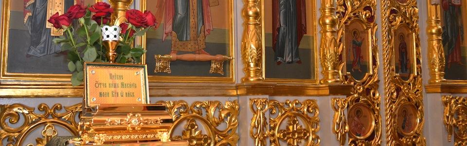 Внутреннее убранство и святыни храма