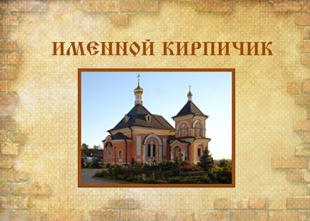 Именной кирпичик – ваша жертва на строительство храма Сретения Господня
