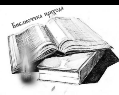 Библиотека прихода